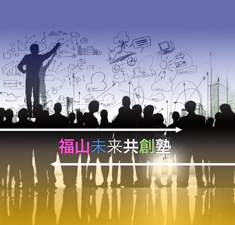 福山未来共創塾2018