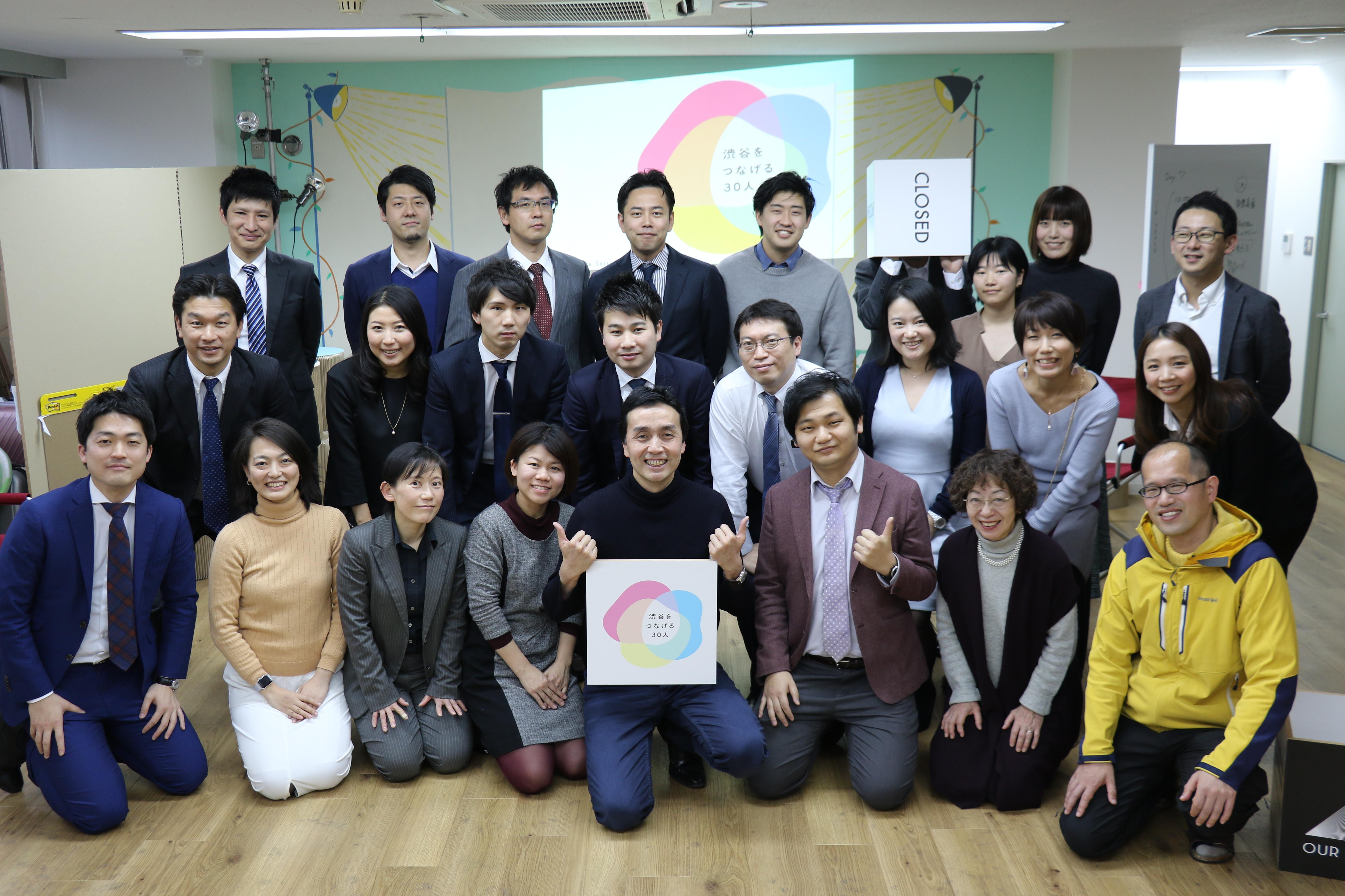 「渋谷をつなげる30人」第2期が終了しました