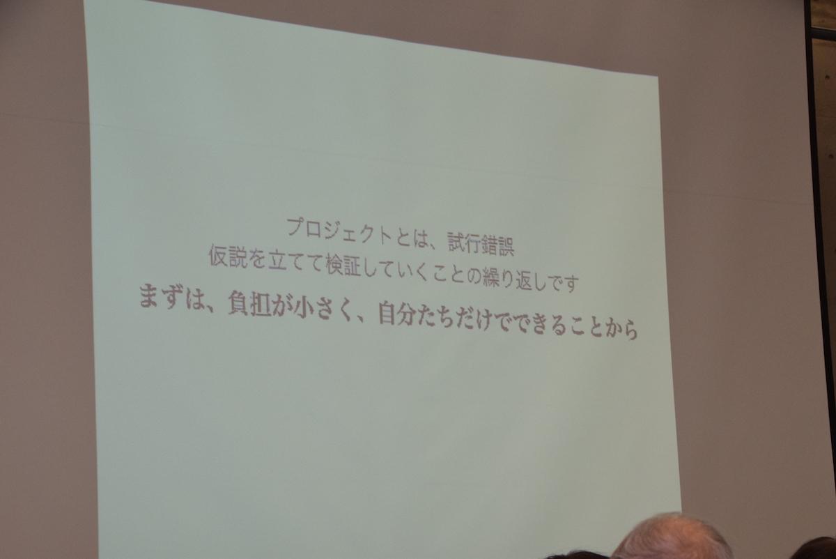 福山未来共創塾:オープニングセッション・アウトプット(未来〇〇新聞)レポート