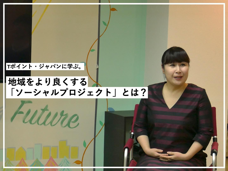 Tポイント・ジャパンに学ぶ。地域をより良くする「ソーシャルプロジェクト」とは?<株式会社Tポイント・ジャパン 瀧田 希氏>