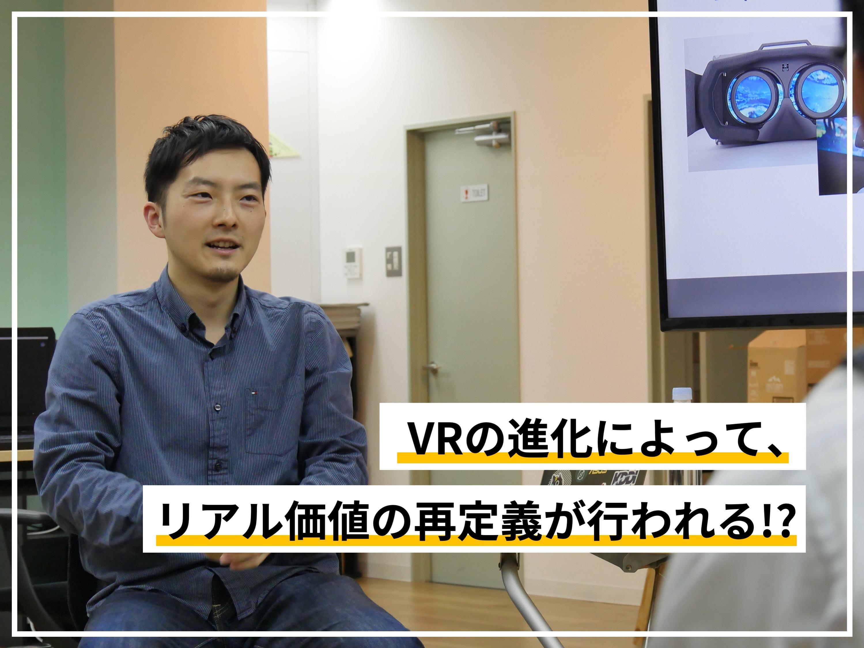 VRの進化によって、リアル価値の再定義が行われる!?<株式会社Synamon 武井勇樹 氏>