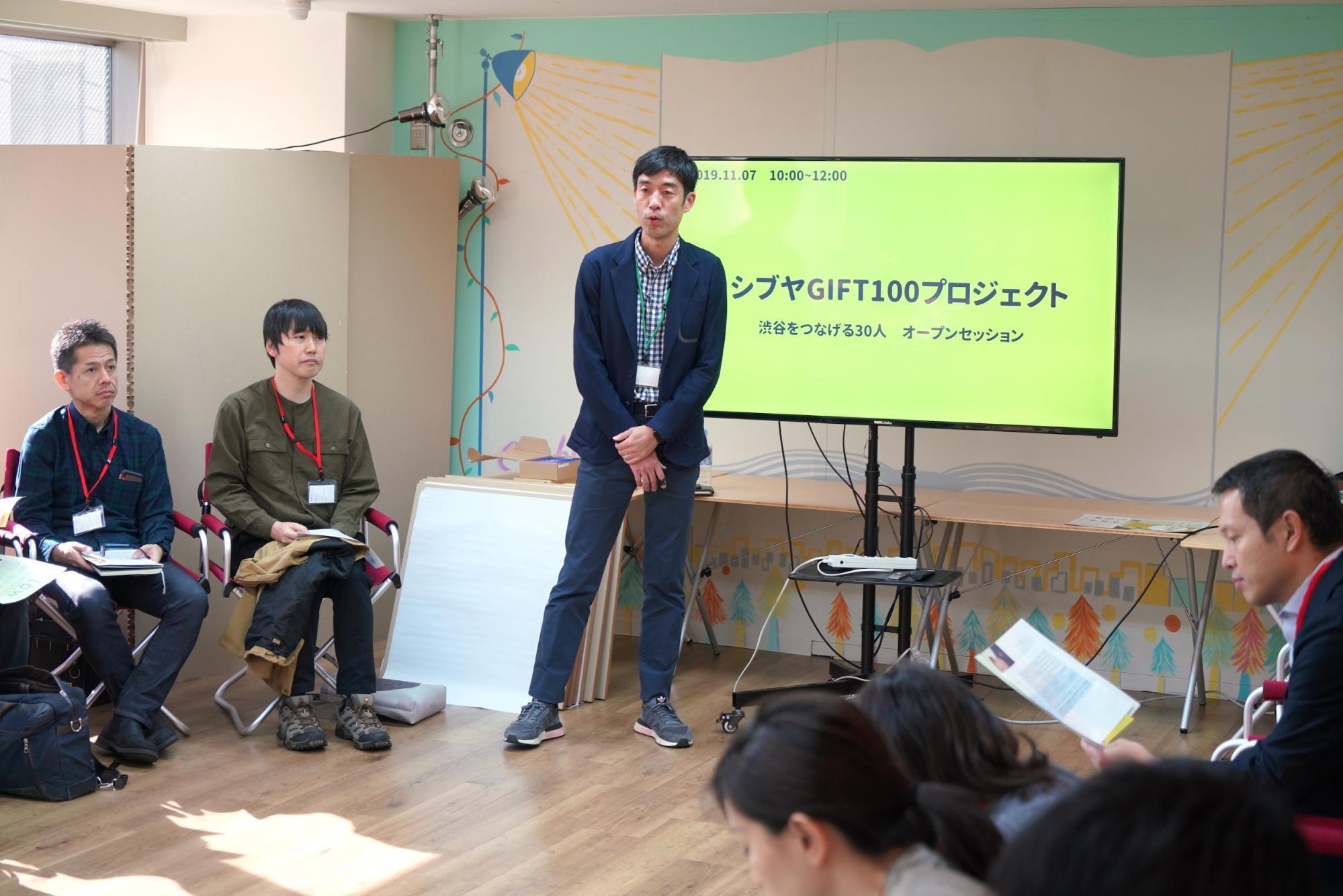 「渋谷をつなげる30人」 (2019/11/7)オープンセッションレポート〜 〜人財バンクチーム編〜