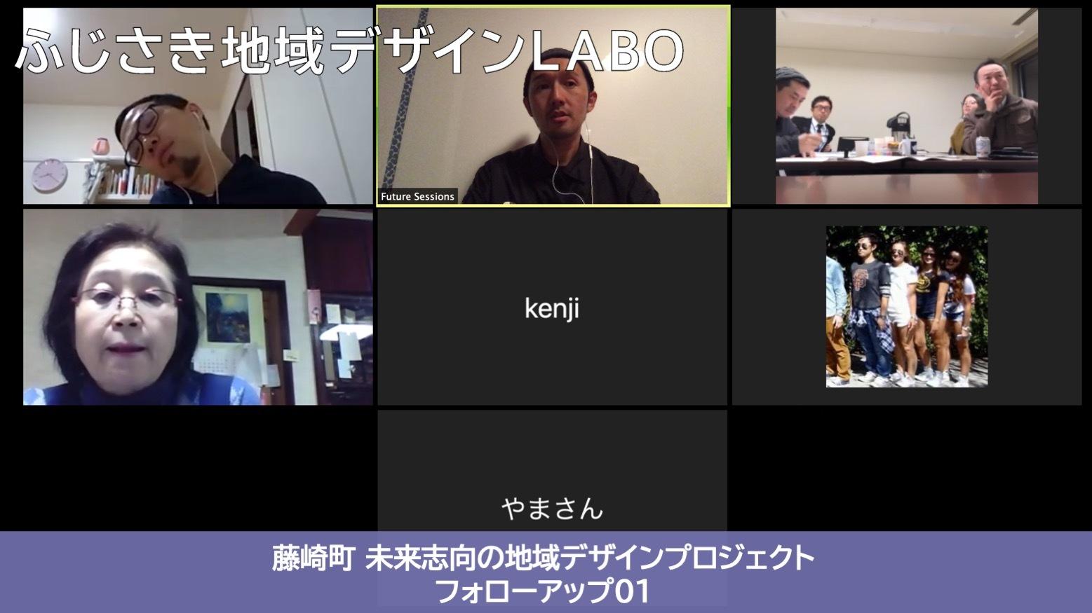 【藤崎町 未来志向の地域デザインプロジェクト】ファシリテーター講座 フォローアップ01