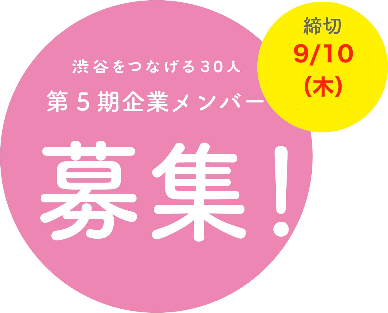 〜「渋谷をつなげる30人」5期メンバー募集! 〜共に渋谷区オープンイノベーションを起こしていくさせていく仲間になりませんか?