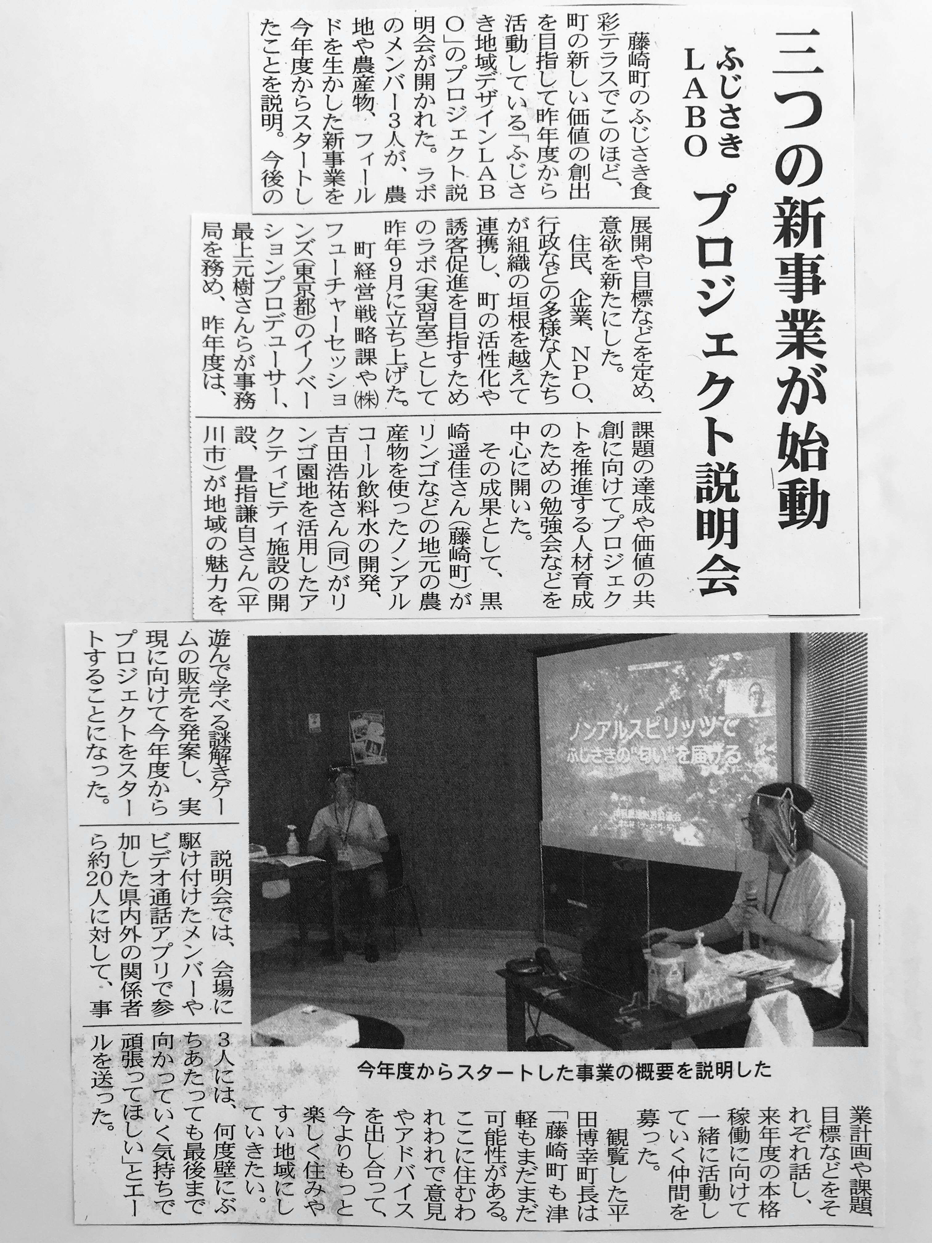 【藤崎町 未来志向の地域デザインプロジェクト 2020】プロジェクト説明会