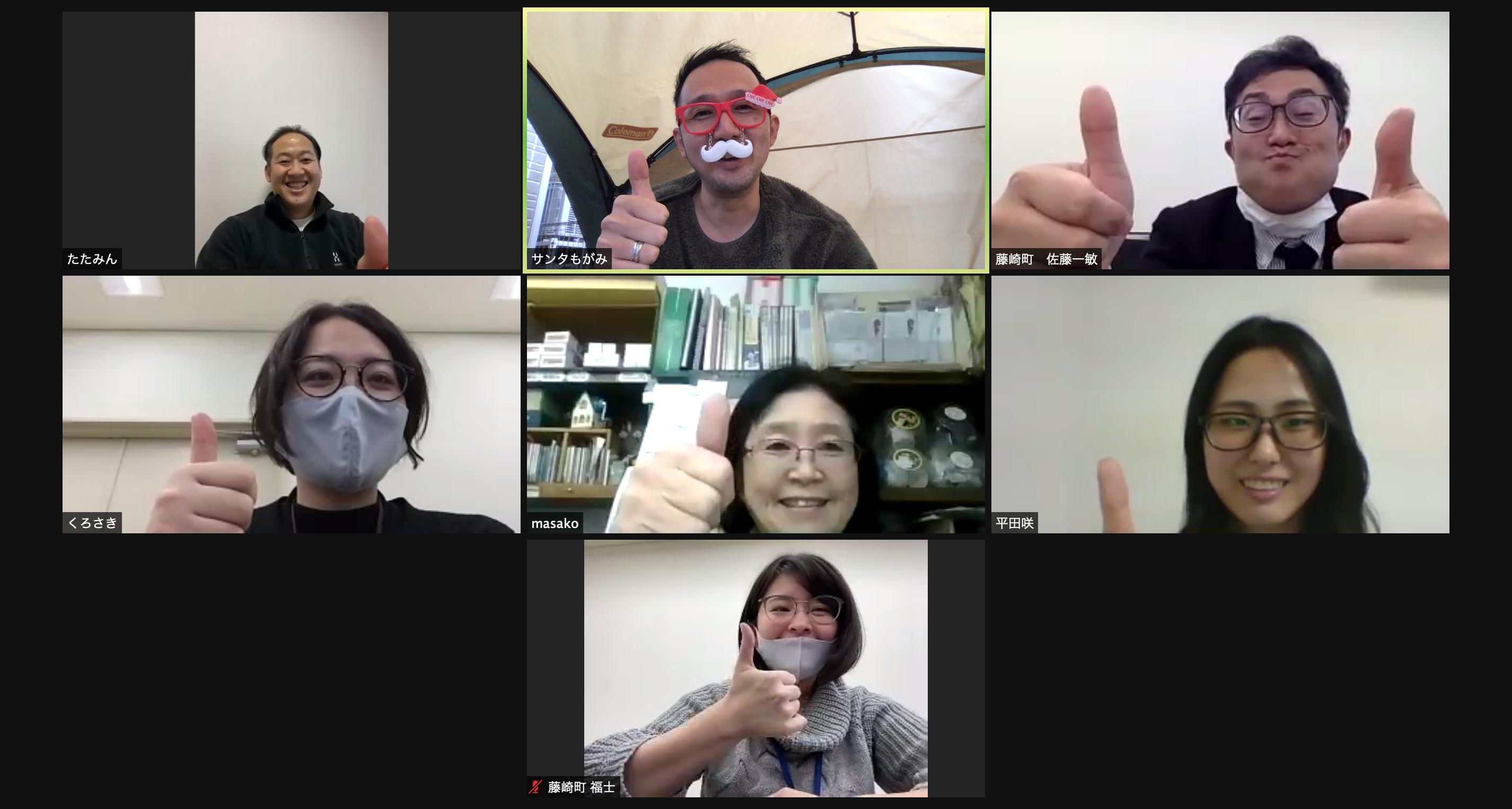 【藤崎町 未来志向の地域デザインプロジェクト 2020】振返り&共創による構想進化オンラインセッション