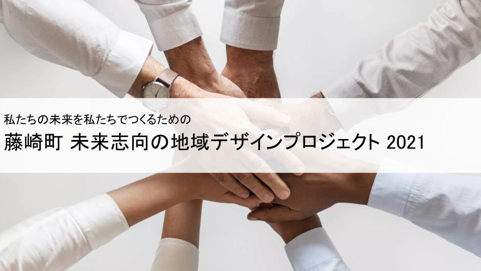 【藤崎町 未来志向の地域デザインプロジェクト 2021】キックオフセッションレポート