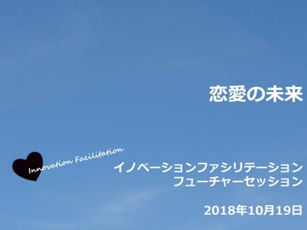 KIT虎ノ門フューチャーセッション:恋愛の未来