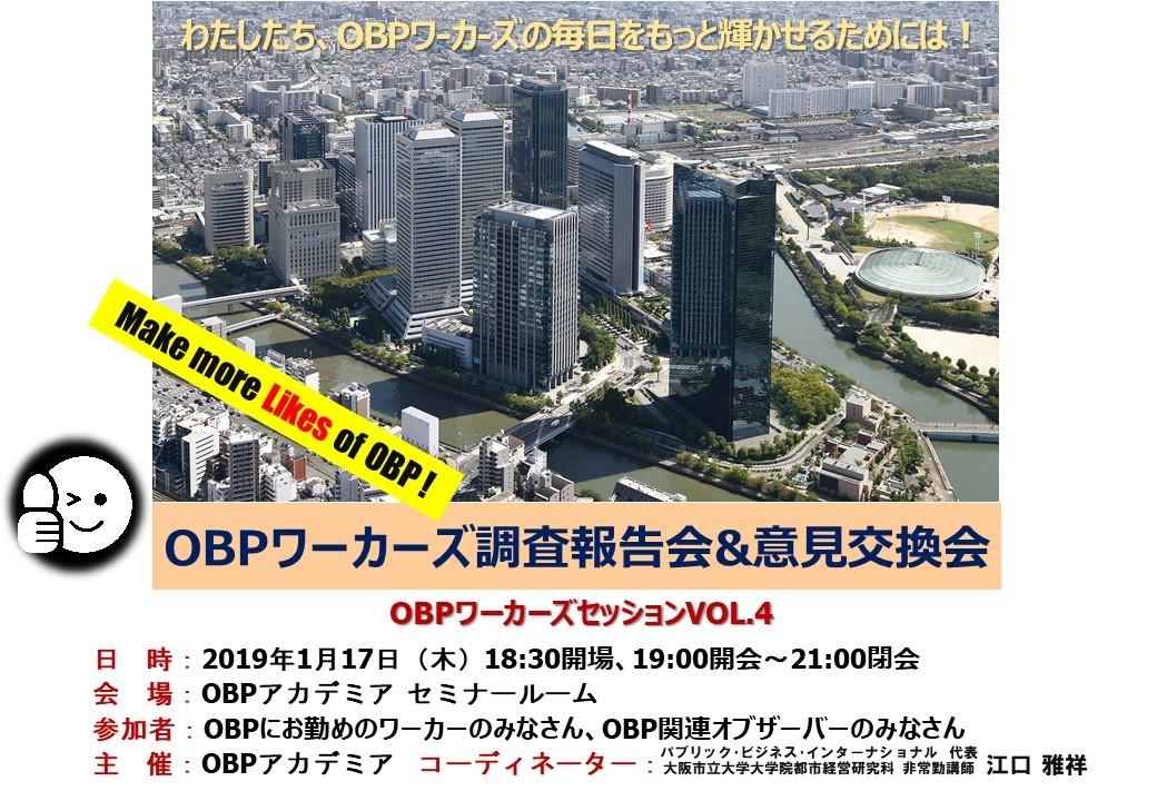OBPワーカーズ調査報告会&意見交換会~OBPワーカーズセッションvol.4
