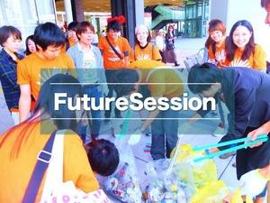 【祝】姫路城グランドオープン!学生フューチャーセッション