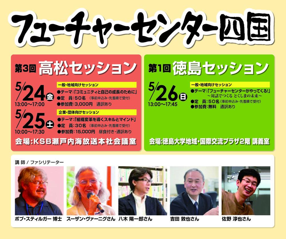第3回 フューチャーセンター四国 in 高松セッション