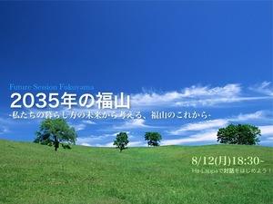 2035年の福山 ー私たちの暮らし方の未来から考える、福山のこれからー