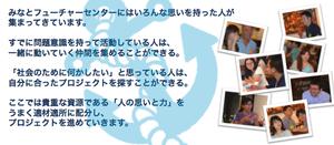 みなとフューチャーセンター〜新しいアーバンコミュニティーデザイン〜