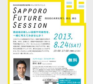 【150名満員御礼】Sapporo Future Session 商店街の未来を問う、語る、創る