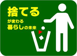 【第1回】捨てるが変わる、暮らしの未来