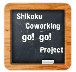 Shikoku Coworking Forum(四国コワーキングフォーラム) ~ワークスタイルの新しいカタチ~ / 四国初開催