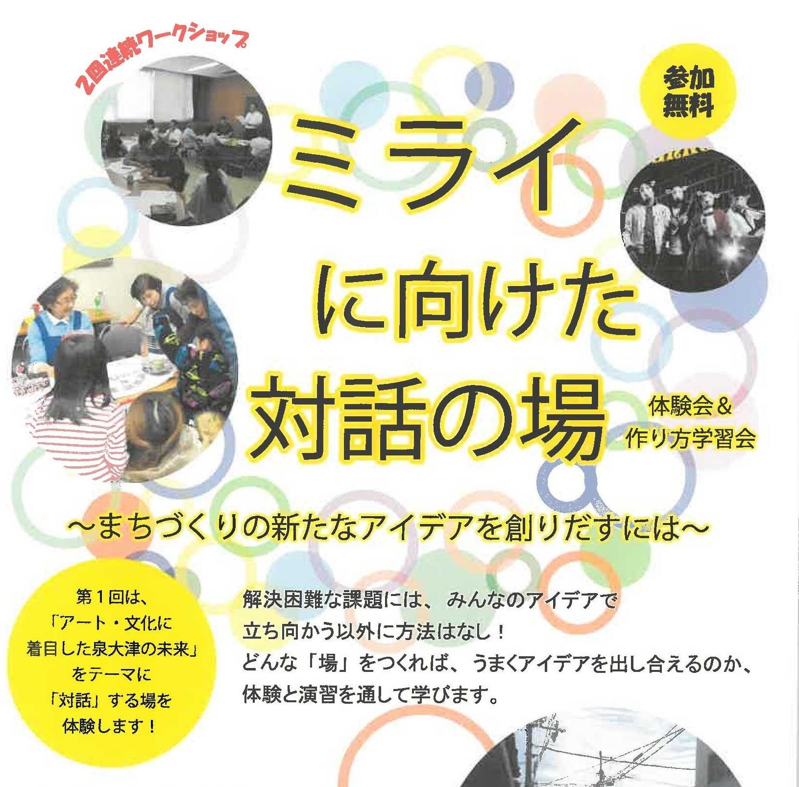 泉大津市 ミライに向けた対話の場(2回連続ワークショップ)~まちづくりの新たなアイデアを創り出すには~