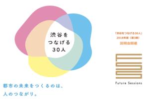 「渋谷をつなげる30人」2018年度(第3期)企業向け説明会のご案内