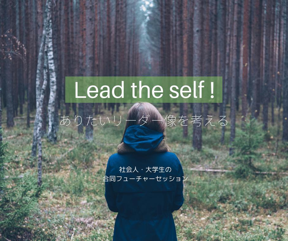 「Lead the self!」ありたいリーダー像を考える   ~社会人・大学生の合同フューチャーセッション~