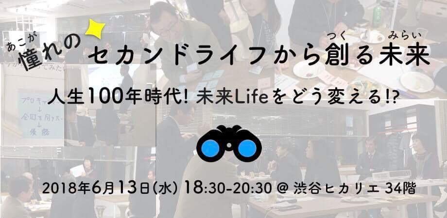 憧れのセカンドライフから創る未来 ~人生100年時代!未来Lifeをどう変える!?~