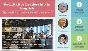 公式申込ページ:Facilitative Leadership in English
