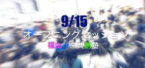 2050年の未来につなぐ「シゴト」を創ろう!:福山未来共創塾オープニングセッション