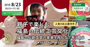福島の伝統工芸の未来をみんなで考えよう