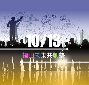 10/13セッション:福山未来共創塾