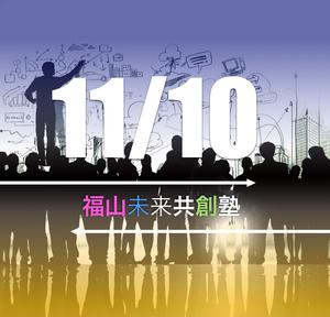 11/10セッション :福山未来共創塾