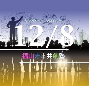 12/8:福山未来共創塾(クロージングセッション+トーク)