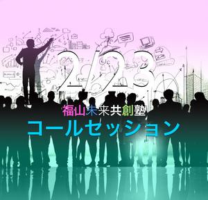 福山未来共創塾:コールセッション