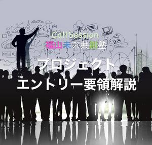 「福山未来共創塾:コールセッション」プロジェクトエントリー要領