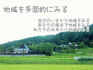 地域を多面的にみる 〜東京でのくらしと地方でのくらし〜