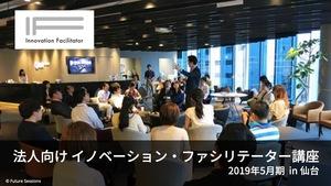 法人向け イノベーション・ファシリテーター講座 2019年5月期 in 仙台 説明会