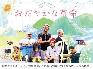 神戸ソーシャルセッション「vol.10」(「クリーンエネルギー」で持続可能な社会を考えるシネマフューチャセッション)