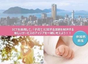 ★☆たかまつ子育てアプリワークショップ☆★1日目