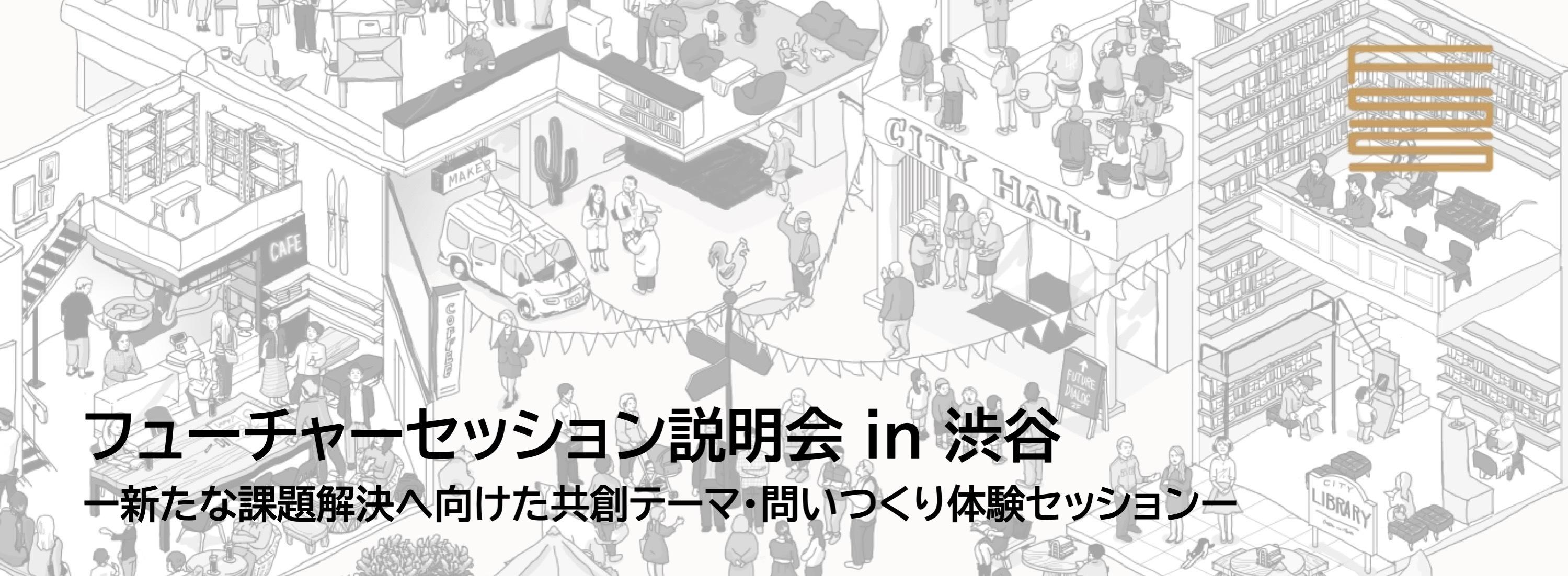 フューチャーセッション説明会 in 渋谷 10/18・10/25【夜】 ー新たな課題解決へ向けた共創テーマ・問いつくり体験セッションー
