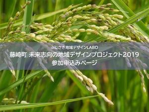 【ふじさき地域デザインLABO】藤崎町 未来志向の地域デザインプロジェクト 参加申込みページ