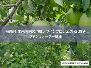 【藤崎町 未来志向の地域デザインプロジェクト 2019】ファシリテーター講座 DAY01-DAY04