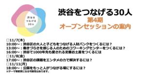渋谷をつなげる30人 2019(第4期)オープンセッション