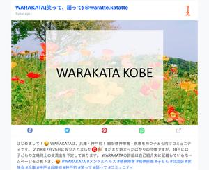 神戸ソーシャルセッション「vol.14」(笑って語るフューチャセッション)