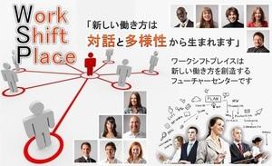 【残席5名】『WORK SHIFT PLACE・Season2-4』~新しい働き方を創造する智恵の交流場所~≪「新しい働き方」×フューチャーセンター≫