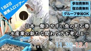 試食あり!!日本一働きやすい魚の町、石巻〜水産業の新たな関わり方を考える〜
