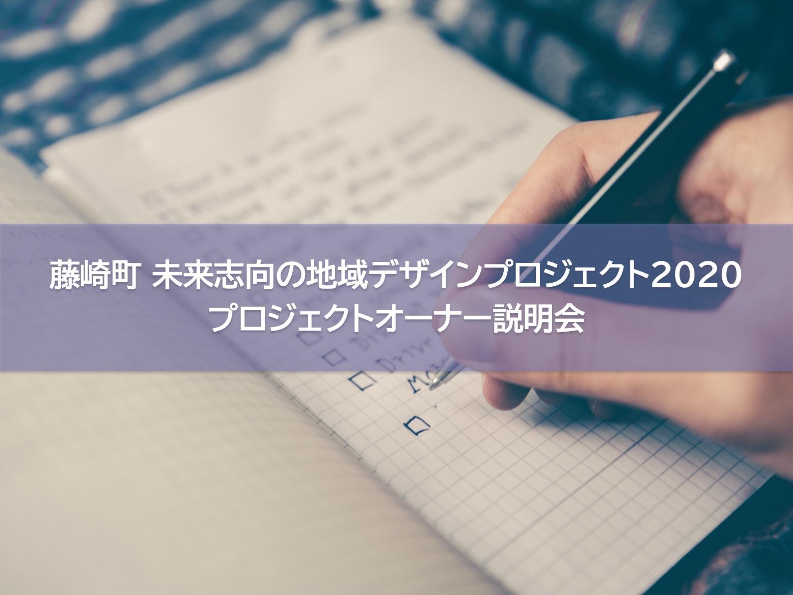 【藤崎町 未来志向の地域デザインプロジェクト 2020】プロジェクトオーナー説明会