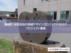【藤崎町 未来志向の地域デザインプロジェクト 2020】プロジェクト憲章 確認ミーティング