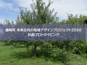 【藤崎町 未来志向の地域デザインプロジェクト 2020】共創プロトタイピング 実証実験セッション企画