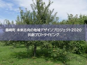 【藤崎町 未来志向の地域デザインプロジェクト 2020】共創プロトタイピング アイデアセッション企画