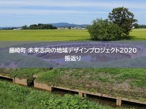 【藤崎町 未来志向の地域デザインプロジェクト 2020】振返り 活動振返り<チーム合同>