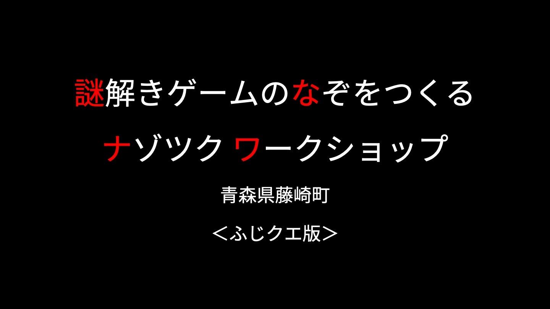 【試作版】ナゾトキゲームのなぞをつくる ナゾツクワークショップ!