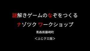 【試作版】謎解きゲームのなぞをつくる ナゾツクワークショップ!